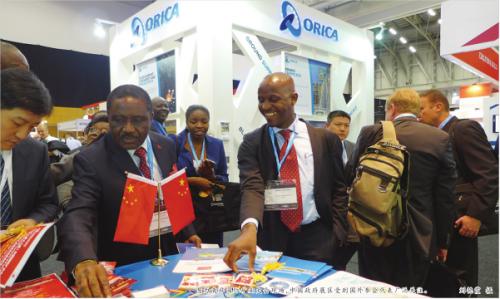 南非中国人交流论坛_中国代表团参加第22届南非国际矿业大会
