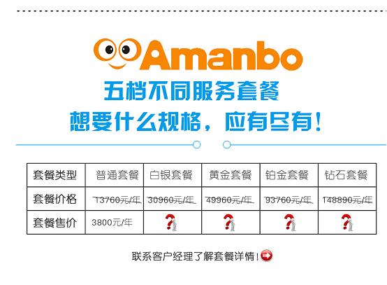 想做外贸,却不熟悉英文、没有团队?    想进军非洲,却全然不了解当地市场?    有适合的产品,却难以找到精准买家?    想在非洲推广品牌,却苦于没有渠道?    交给Amanbo,这些都不是问题!    Amanbo高端会员套餐服务强势启动!只要您是Amanbo用户,只要您有一定实力,只要您的产品适合非洲市场,选择高端会员套餐服务,Amanbo帮您打开非洲市场大门!    Amanbo最新推出的15项最具价值的高端服务,助您赢定非洲市场!    通过以上服务,我们可以帮您:       迅速了解非洲市场、行业信息       提高产品曝光率,打响品牌知名度       快速获得最优质的非洲买家资源和订单    重要的事情说三遍:承诺销售!承诺销售! 承诺销售——最具价值的服务    你供货,我来卖。 Amanbo推出5档不同的服务套餐类型。    选择最高档次的钻石套餐,能提供高达到80万元人民币每年的承诺销售额。如果您购买该档次的高端会员服务套餐,Amanbo承诺将借助Amanbo平台以及在非洲当地的资源协助您进行产品和品牌宣传,撮合交易,为您收获至少80万元/年的交易额!    购买套餐,即可享受Amanbo提供的15项高端服务!    加入高端会员,成为Amanbo VIP客户,您就是我们最尊贵的商业伙伴!    如果您满足以下条件,我们欢迎您加入Amanbo高端会员服务!    1、注册成为用户;    2、厂家或有实力的品牌商;    3、产品适合非洲市场。    若您有Amanbo高端会员套餐服务的需求,请联系招商部。    电话:400-833-7888 0755-21638855-632    手机:18118784563