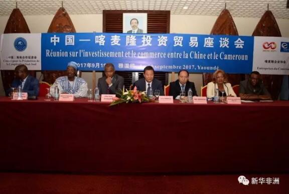 喀麦隆投资促进署总经理玛尔特·安热利娜·明贾19日说,喀麦隆期待同中国深化基础设施领域合作。    当日,由中国南南合作促进会和喀麦隆企业联合会主办的中国-喀麦隆投资贸易座谈会在首都雅温得举行,到访的二十多家中企的代表和数十名喀麦隆企业家就双方开展多领域投资贸易合作进行深入洽谈。          中国-喀麦隆投资贸易座谈会现场。    明贾表示,喀麦隆目前大力建设基础设施以促进经济发展,而中国恰具有先进的基建技术和经验。双方在该领域合作已取得丰硕成果,喀方期待在此基础上进一步深化合作。       中国南南合作促进会会长吕新华致辞。    到访的中国南南合作促进会会长吕新华表示,经过多年发展,中企在多领域具有全产业链优势,除传统基建领域合作外,中企可结合驻在国需求,发挥自身专长,进一步寻求未来中非投资贸易合作的新增长点。       中喀企业家洽谈。    喀麦隆企业联合会主席普罗泰·阿阳玛·阿芒表示,和其他合作伙伴相比,中企同时具备项目成本和质量上的优势,中企员工务实能干的精神也深受喀麦隆人喜爱,中喀双方合作前景十分广阔。       中国-喀麦隆投资贸易座谈会现场。    据了解,中国目前是喀麦隆第一大贸易伙伴和主要投融资来源国,去年双边贸易额为19.6亿美元。喀麦隆是享受中国优惠贷款第三多的非洲国家,仅次于尼日利亚和肯尼亚。    文章来自:新华非洲